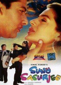 Suno Sasurjee (2004) Songs Lyrics