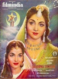 Suvarna Sundari (1957) Songs Lyrics