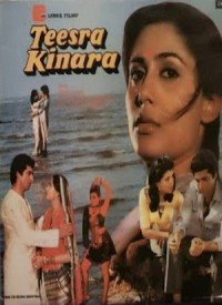 Teesra Kinara (1986) Songs Lyrics
