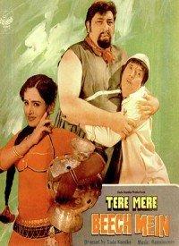 Tere Mere Beech Mein (1984) Songs Lyrics