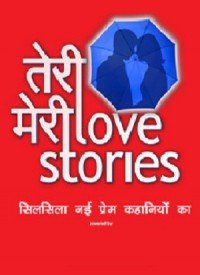 Teri Meri Love Stories (2012) Songs Lyrics