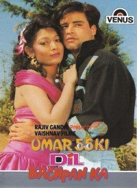 Umar 55 Ki Dil Bachpan Ka (1992) Songs Lyrics