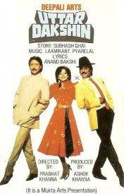 Uttar Dakshin (1987) Songs Lyrics