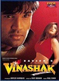Vinashak: Destroyer (1998) Songs Lyrics