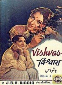 Vishwas (1943) Songs Lyrics