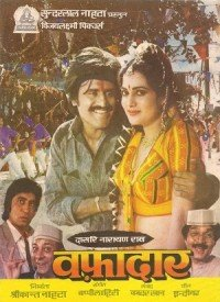 Wafadaar (1985) Songs Lyrics