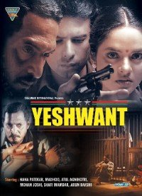 Free download film yeshwant 5 full movie | giallotveri.