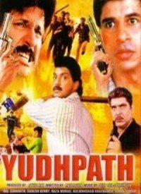 Yudhpath (1992) Songs Lyrics