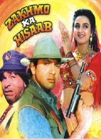Zakhmo Ka Hisaab (1993) Songs Lyrics