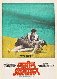 Zameen Aasmaan (1972) Songs Lyrics