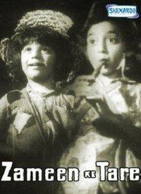 Kisi Ka Maa Na Mare Lyrics | Zameen Ke Tare (1960) Songs