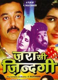 Zara Si Zindagi (1983) Songs Lyrics