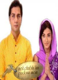 Aek Chabhi Hai Padoss Mein (2006) Songs Lyrics