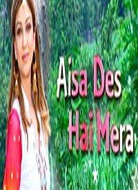 Aisa Des Hai Mera (2006) Songs Lyrics