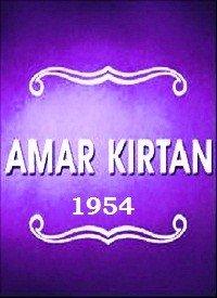 Amar Kirtan (1954) Songs Lyrics