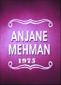 Anjane Mehman (1975) Songs Lyrics