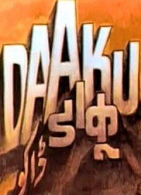 Daaku (1975) Songs Lyrics