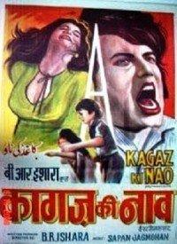 Kaagaz Ki Nao (1975) Songs Lyrics