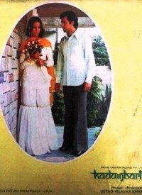 Kadambari (1976) Songs Lyrics