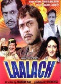 Lalach (1983) Songs Lyrics