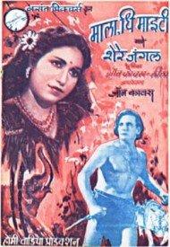 Mala The Mighty (1948) Songs Lyrics