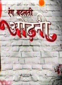 Rang Badalti Odhani (2010) Songs Lyrics