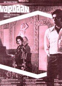 Vardaan (1975) Songs Lyrics