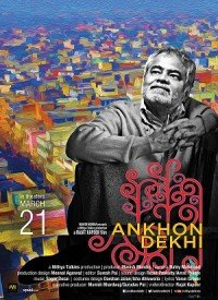 Ankhon Dekhi (2014) Songs Lyrics