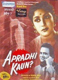 Apradhi Kaun (1957) Songs Lyrics