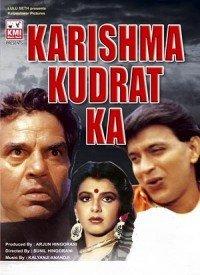 Karishma Kudrat Ka (1985) Songs Lyrics