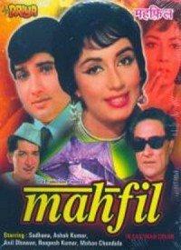Mahfil (1981) Songs Lyrics
