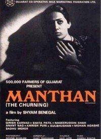 Manthan (1976) Songs Lyrics