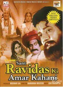 Sant Ravidas Ki Amar Kahani (1983)