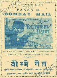 Bombay Mail (1935) Songs Lyrics