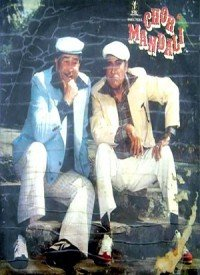Chor Mandali (1983) Songs Lyrics