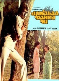 Jawalaa Dahej Ki (1982) Songs Lyrics