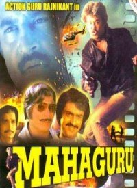 Mahaguru (1985) Songs Lyrics