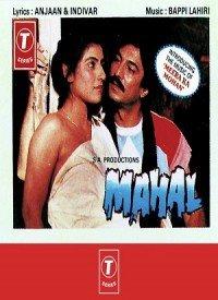 Mahal (1990) Songs Lyrics