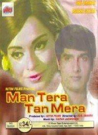 Man Tera Tan Mera (1971) Songs Lyrics