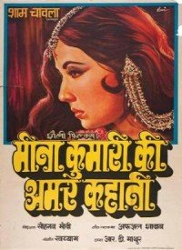 Meena Kumari Ki Amar Kahani (1981) Songs Lyrics