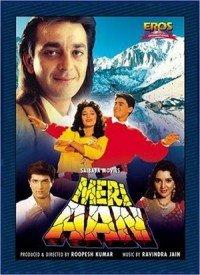 Meri Aan (1993) Songs Lyrics