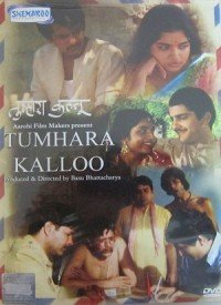 Tumhara Kalloo (1975) Songs Lyrics