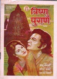 Vishnu Puran (1973) Songs Lyrics