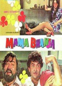 Mama Bhanja (1977) Songs Lyrics