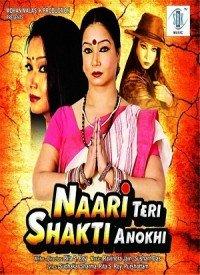 Nari Teri Shakti Anokhi (2014) Songs Lyrics