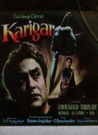 Karigar (1958) Songs Lyrics