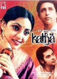 Katha (1983) Songs Lyrics