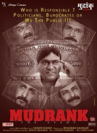 Mudrank (2008) Songs Lyrics