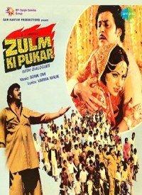 Zulm Ki Pukar (1979) Songs Lyrics