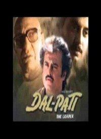 Dal-Pati (1991) Songs Lyrics